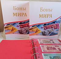 """Альбом для банкнот """"Боны Мира"""""""