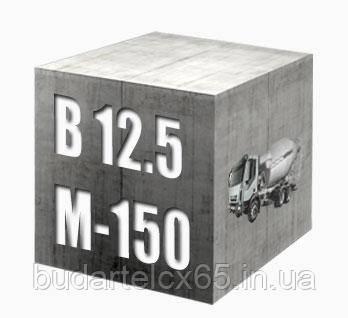 Бетон В12,5 (М 150)