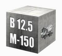 Бетон В 12,5 (М-150)