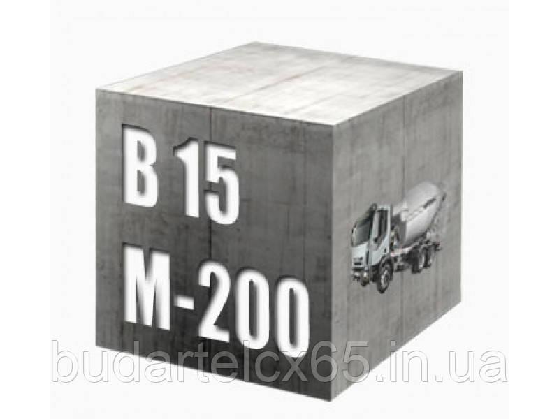 Бетон В15 (М 200)
