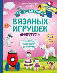 Большая книга вязаных игрушек в технике амигуруми. Мария Александра Монтеро.