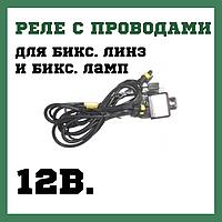Контроллер для бикс.ламп с проводами