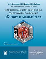 Федерли М.П. Дифференциальная диагностика средствами визуализации. Живот и малый таз
