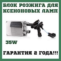 Блок розжига ксеноновых ламп MICHI 35W Гарантия 2 года!!!!