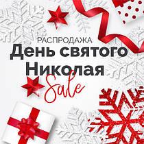 Распродажа ко дню Святого Николая