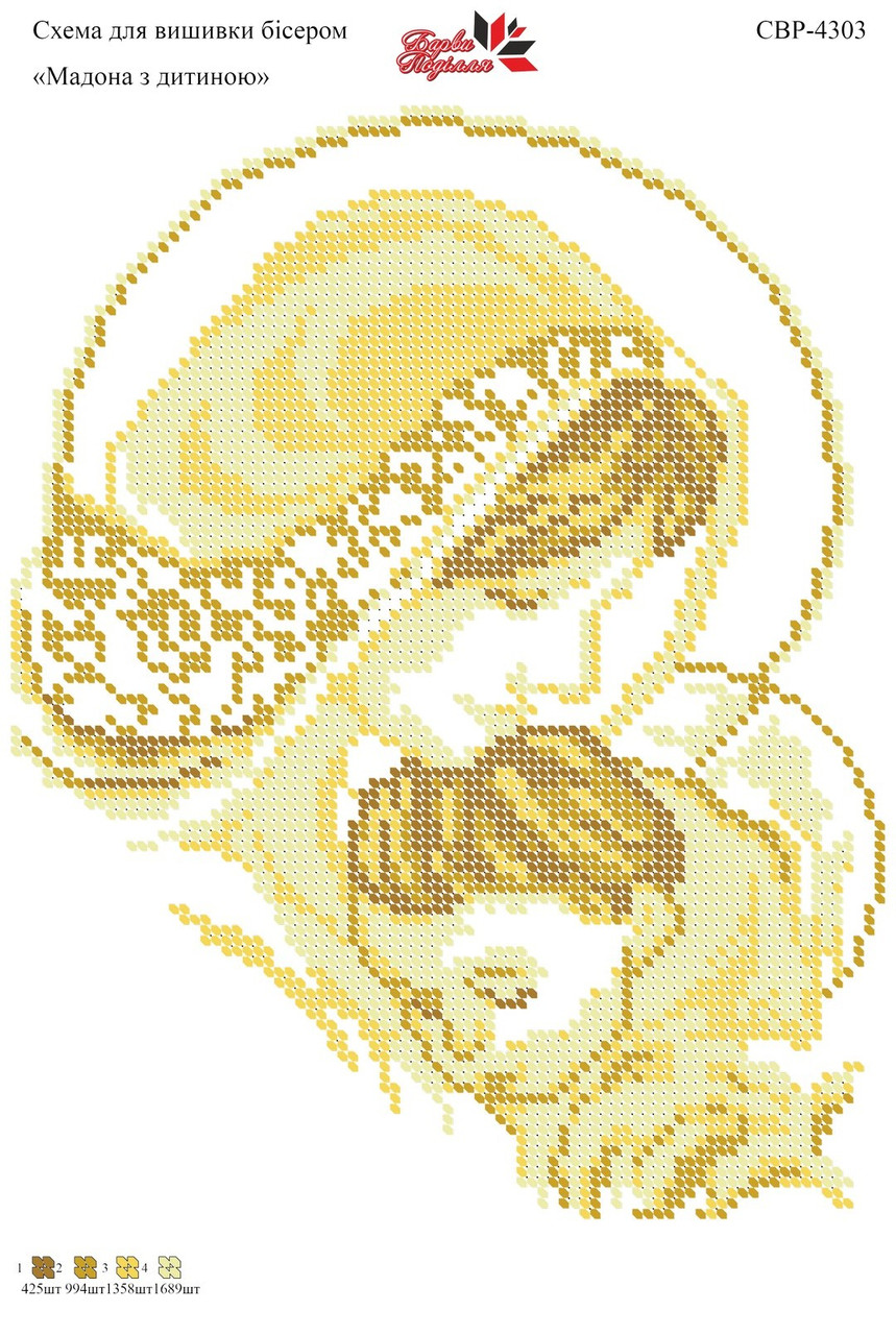 Вышивка бисером СВР 4303  формат А4