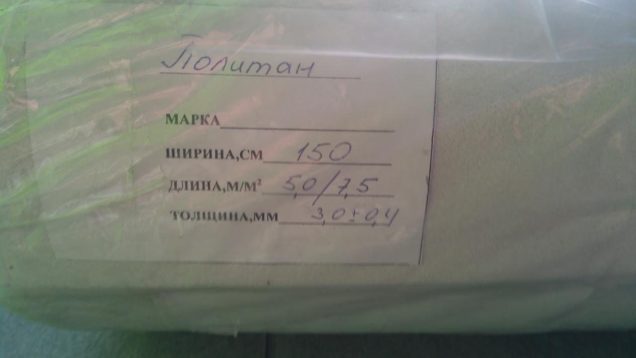 Политан( искусственный войлок)ТУ17-21274-79