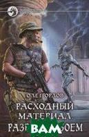 Орлов Олег Расходный материал. Разведка боем
