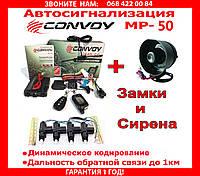Комплект авто-сигнализация двухсторонняя Convoy mp-50 с центральным замком и сиреной