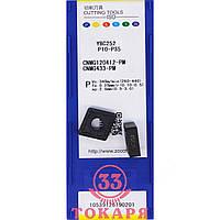 Пластина ZCC-CT CNMG 120412-PM YBC252