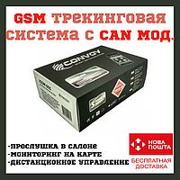 GSM Сигнализация CONVOY iGSM-005 CAN Ready