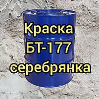 Фарба БТ-177 Сріблянка антикорозійна для фарбування металу в атмосферних умовах, 50кг