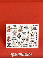 """Наклейки для дизайна """"Новый Год"""" Д-359"""