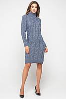 Вязаное платье Скай 42-48 джинс