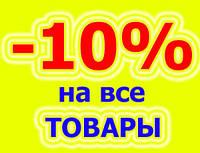Снижение цен на 10%