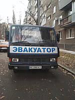 Автоэвакуатор Днепр