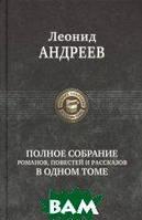 Андреев Леонид Николаевич Полное собрание романов, повестей и рассказов в одном томе