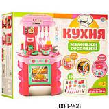 Дитяча ігрова Кухня 008-908 Limo Toy, фото 4