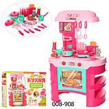 Дитяча ігрова Кухня 008-908 Limo Toy, фото 2