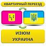 Квартирный Переезд из Изюма по Украине!