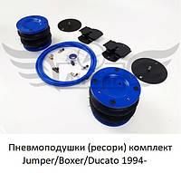 Пневморессоры на Peugeot Boxer 1994-, пневмоподушки, Пежо Боксер, пневмоподвеска,  100534123