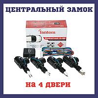 Центральний замок на авто комплект FANTOM CL-480