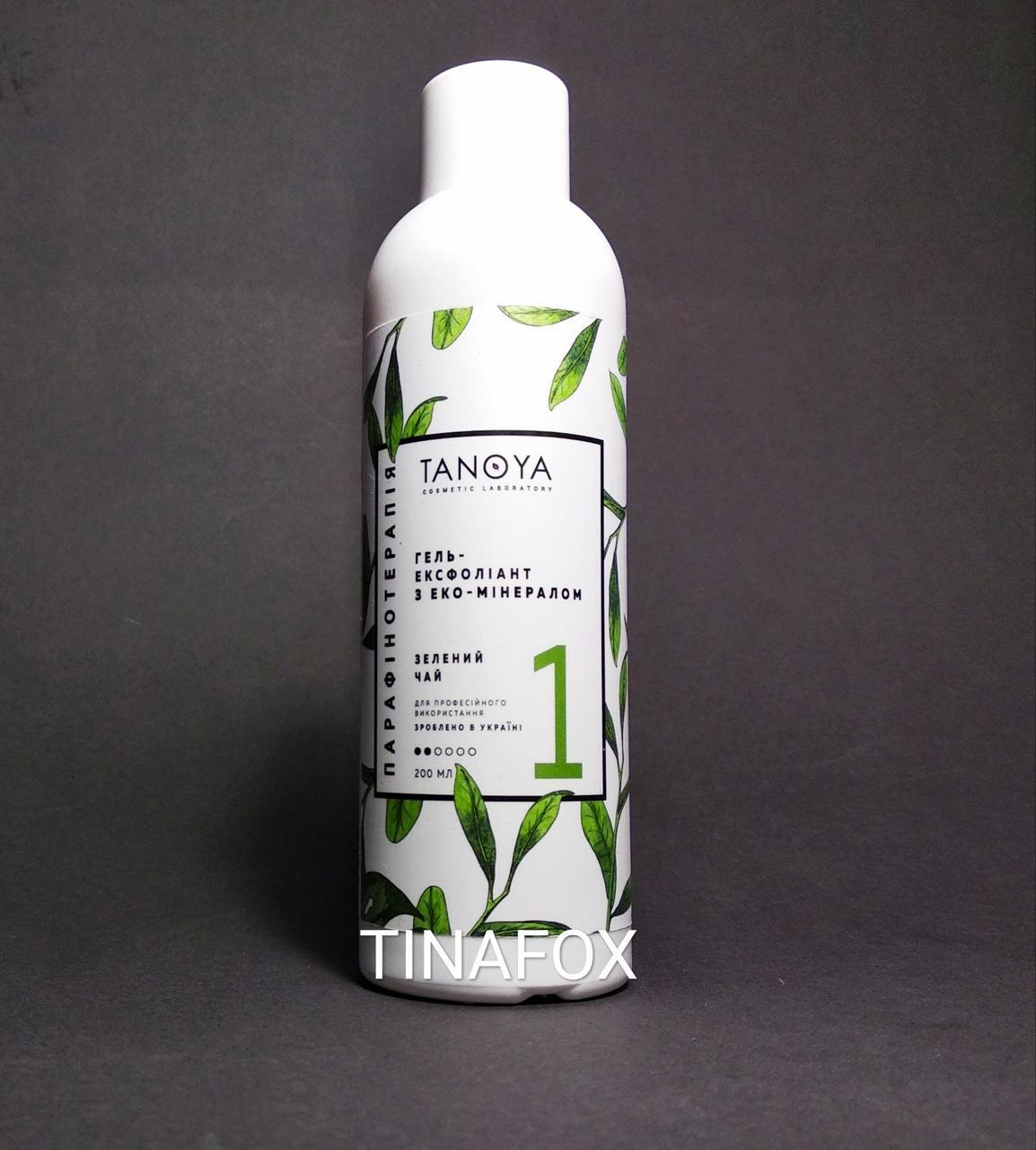 Гель-эксфолиант с эко-минералом TANOYA 200 МЛ, Зелёный чай (Шаг 1)