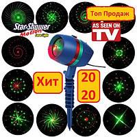 Лазерный уличный рождественский проектор Star Shower Laser Motion узоры