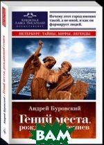 Буровский Андрей Михайлович Гений места, рождающий гениев. Петербург как социоприродный феномен