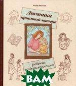 Ракита Майя Дневники приемной матери ребенка из детского дома