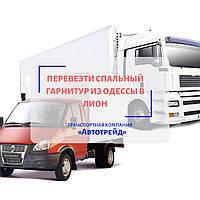 Перевезти спальный гарнитур из Одессы в Лион