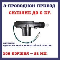 Привод центрального замка FANTOM ACF-2 Двухпроводный