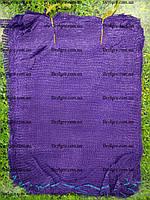 Сетка овощная 42 х 63  до 23 кг  фиолетовая