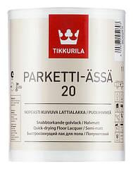 Полуматовый паркетный лак Tikkurila Parketti Assa 20 1л