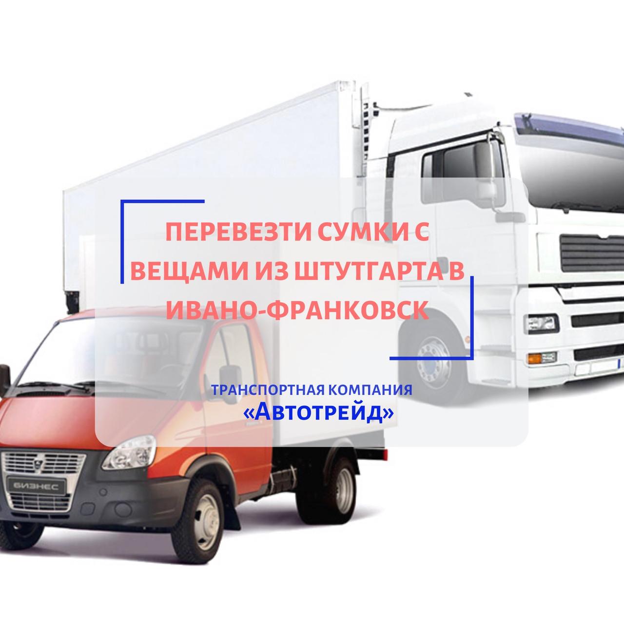 Перевозканесколькихсумок с вещами из Штутгарта в Ивано-Франковск. Заявка