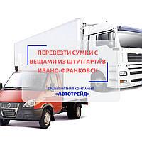 Перевозканесколькихсумок с вещами из Штутгарта в Ивано-Франковск. Заявка, фото 1