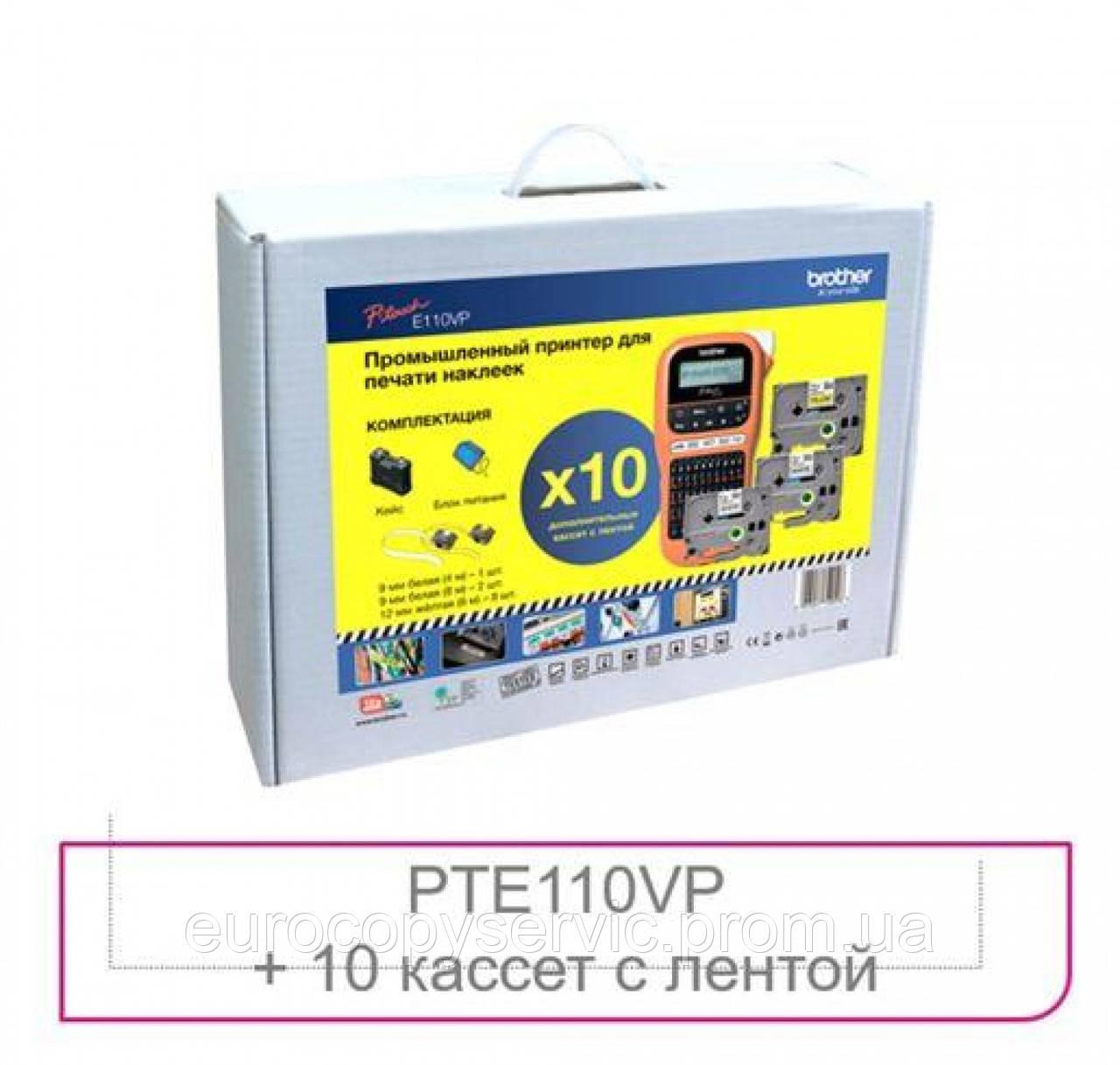Принтер для друку наклейок Brother PT-E110VP в кейсі з додатковими витратними матеріалами (PTE110VPR1BUND)