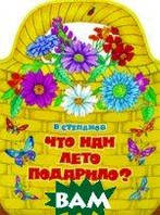 Степанов Владимир Александрович Что нам лето подарило?