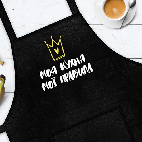 Фартук с надписью Моя кухня, мої правила (FRT_19N008)