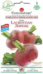 Редька репа Лоренц 1г Солнечный Март