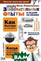 Перельман Яков Исидорович Занимательные опыты и задачи по физике