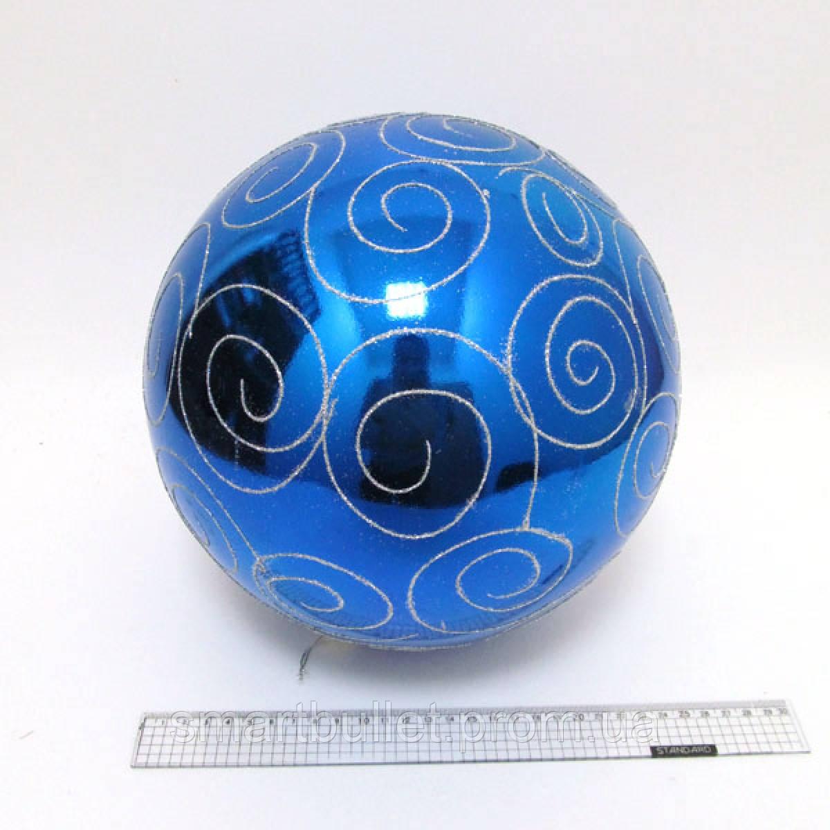"""4825-15CM (0982-15) Елочный шар """"Большой синийй с узором"""" 15см"""