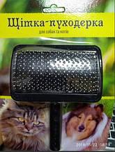 Велика щітка-пуходерка для собак і кішок Лорі з крапельками (пластмаса)
