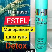 Минеральный шампунь для волос детокс Estel Professional Otium Thalasso Detox Mineral Shampoo
