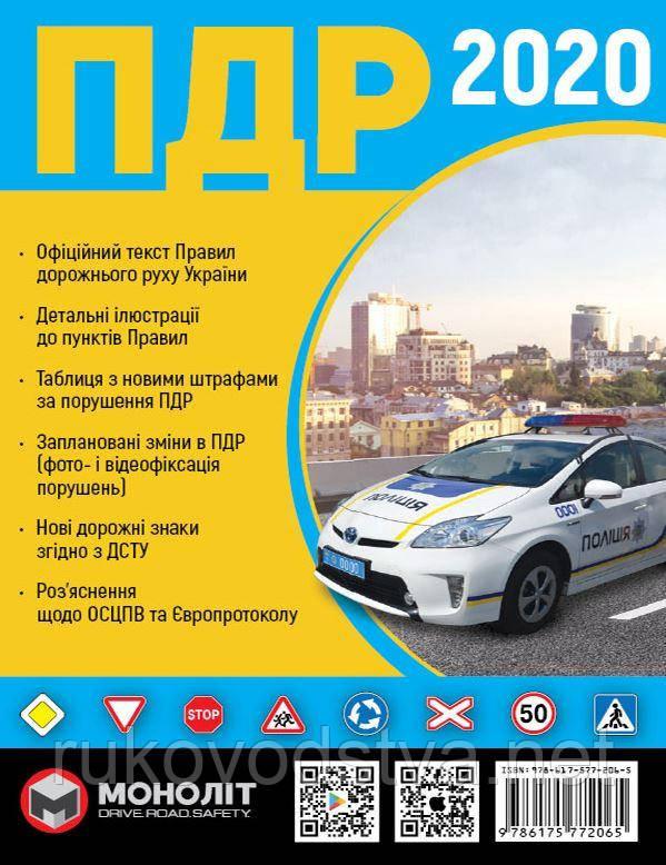 ПДР України 2020 в ілюстраціях