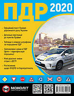 ПДР України 2020 в ілюстраціях, фото 1