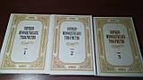 Кирило-Мефодіївське товариство в 3-х томах, фото 3