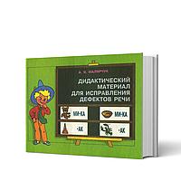 Дидактический материал для исправления дефектов речи. Автор Малярчук А.Я.966-569-021-3