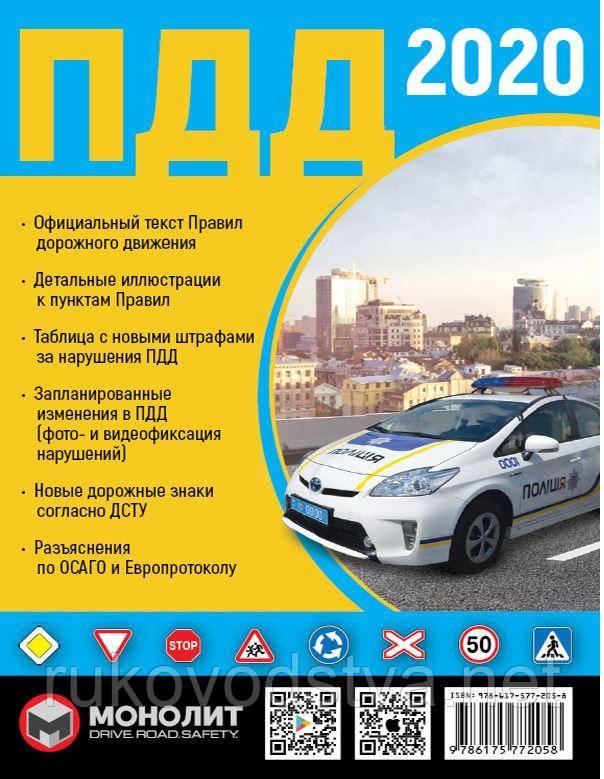 ПДД Украины 2020 в иллюстрациях