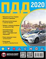 ПДД Украины 2020 в иллюстрациях, фото 1